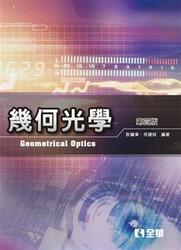 幾何光學, 4/e-cover