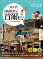 我不管!沒錢也要去首爾玩:豬 V 的首爾吃喝玩樂搜查線(隨書附贈豬 V 限定版韓文鍵盤貼)-cover