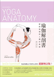瑜伽解剖書:解開瑜伽與人體的奧秘(擴大增訂版) (Yoga Anatomy, 2/e)-cover