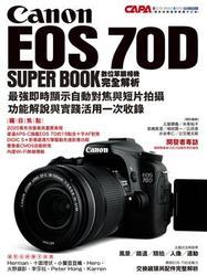 Canon EOS 70D 數位單眼相機完全解析