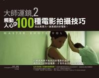 大師運鏡 2 : 觸動人心的 100 種電影拍攝技巧:拍出高張力X創意感的好電影 (Master Shots Volume 2: 100 Ways Shooting Great Dialogue Scenes)-cover