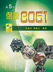 例說 8051, 5/e-cover