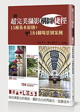 超完美攝影構圖捷徑:15 種基本原則 + 184 個場景別案例-cover
