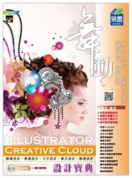 舞動 Illustrator Creative Cloud 設計寶典-cover