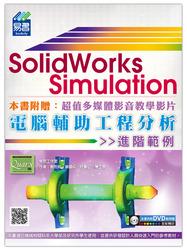 SolidWorks Simulation 電腦輔助工程分析進階範例-cover