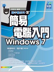 簡易電腦入門 Windows 7, 2/e-cover