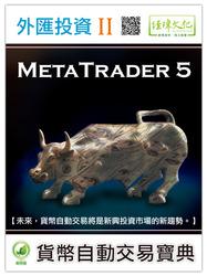 外匯投資 II─MetaTrader 5 貨幣自動交易寶典-cover