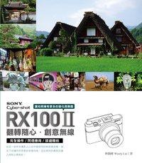 SONY Cyber-shot RX100 II 翻轉隨心.創意無線-cover