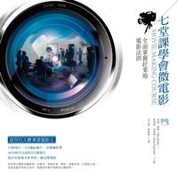 七堂課學會微電影:全面掌握好萊塢電影法則 (Movie Making Course)-cover