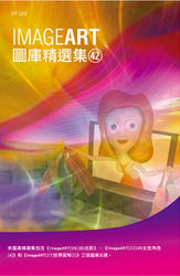 ImageART 圖庫精選集(42)-cover