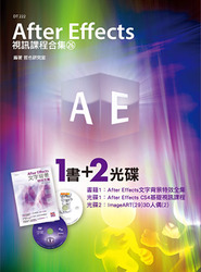 After Effects視訊課程合集(26)-cover