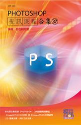 PHOTOSHOP視訊課程合集(37)-cover