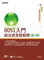 8051 入門-組合語言輕鬆學, 3/e-cover