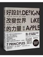 好設計,改變世界的力量-7 大原則,創造「好到無可挑剔」的產品、服務與體驗-cover