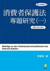 消費者保護法專題研究 (一) :遠距交易之探討-cover