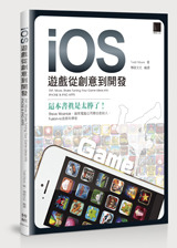iOS 遊戲從創意到開發 (Tap, Move, Shake: Turning Your Game Ideas into iPhone & iPad Apps)-cover