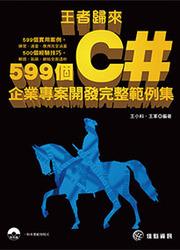王者歸來-599 個 C# 企業專案開發完整範例集-cover