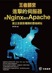 王者歸來-進擊的伺服器 用 Nginx 取代 Apache 建立全語言種類的雲端網站-cover