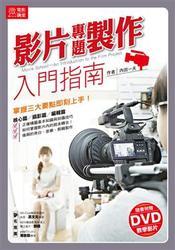 微電影講堂:影片專題製作入門指南-cover