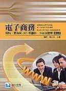 電子商務 ─ 理論、實務與 CEO 規劃師、分析師證照, 2/e-cover