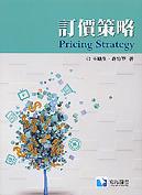 訂價策略-cover