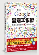 Google 雲端工作術-提升工作效能的 160 個實用技巧-cover
