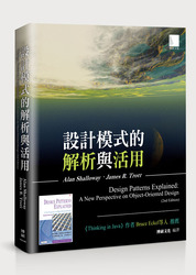 設計模式的解析與活用 (Design Patterns Explained: A New Perspective on Object-Oriented Design, 2/e)-cover
