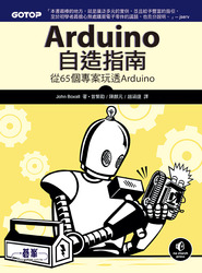 Arduino 自造指南-從 65 個專案玩透 Arduino (Arduino Workshop: A Hands-On Introduction with 65 Projects)-cover