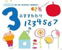 寶寶知育遊戲書:3歲寶寶數數兒—1234567-cover