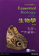 生物學, 5/e (Campbell: Essential Biology, 5/e)-cover