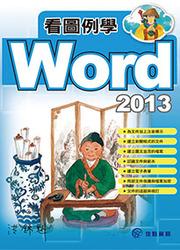 看圖例學 Word 2013-cover