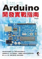 Arduino 開發實戰指南-cover