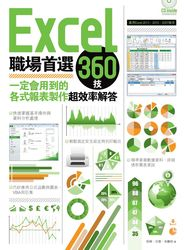 Excel 職場首選 360 技:一定會用到的各式報表製作超效率解答-cover