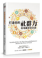 打造你的社群力-商場贏家新武器(Socialized!: How the Most Successful Businesses Harness the Power of Social)-cover
