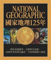 國家地理 125 年【珍藏書盒+復古日誌】-cover