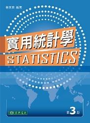 實用統計學, 3/e-cover