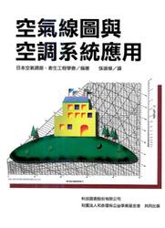 空氣線圖與空調系統應用-cover
