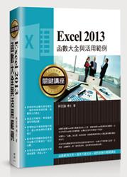 Excel 2013 函數大全與活用範例關鍵講座-cover