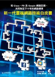 和 Cisco、FB 及 Google 網路巨頭,共同制定下十年的網路標準-新一代雲端網路技術白皮書-cover