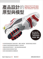 產品設計的原型與模型 (Prototyping and Modelmaking for Product Design)-cover
