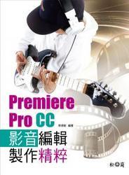 Premiere Pro CC 影音編輯製作精粹-cover