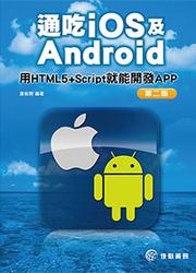 通吃 iOS 及 Android:用 HTML5 + Script 就能開發 APP, 2/e-cover