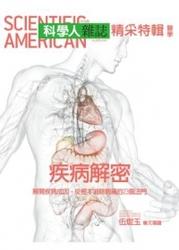 疾病解密(科學人雜誌特刊16號)-cover