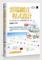 雲端網頁程式設計-Google App Engine 應用實作, 2/e-cover