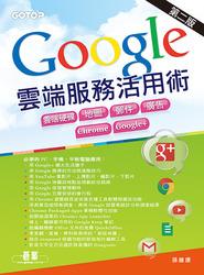 Google 雲端服務活用術|文件 x 地圖 x 郵件 x 部落格 x 廣告 x 軟體集 x Google+, 2/e-cover
