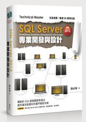 SQL Server 2012 專業開發與設計-cover