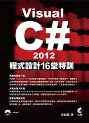 Visual C# 2012 程式設計 16 堂特訓-cover