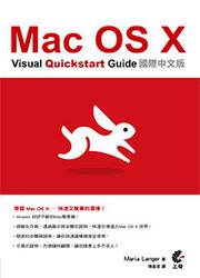 Mac OS X Visual Quickstart Guide 國際中文版 (Mac OS X Lion: Visual Quickstart Guide)-cover