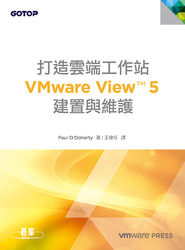 打造雲端工作站-VMware View 5 建置與維護 (VMware View 5: Building a Successful Virtual Desktop)-cover