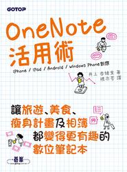 OneNote 活用術|讓旅遊、美食、瘦身計畫及相簿都變得更有趣的數位筆記本-cover